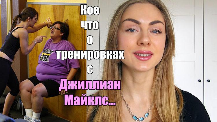Джиллиан Майклс